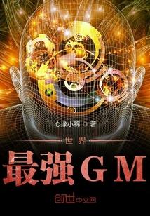 世界最强GM