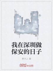 我在深圳做保安的日子
